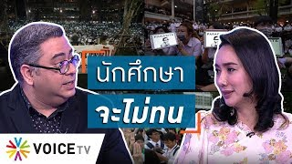 """Talking Thailand - """"นักศึกษา""""...ไม่ทนแล้ว ผุดแฮชแท็ก-แฟลชม็อบ แสดงจุดยืนต้าน """"สลิ่ม"""""""