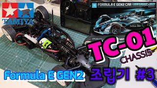 타미야 Formula E GEN2 TC-01 조립기 #…