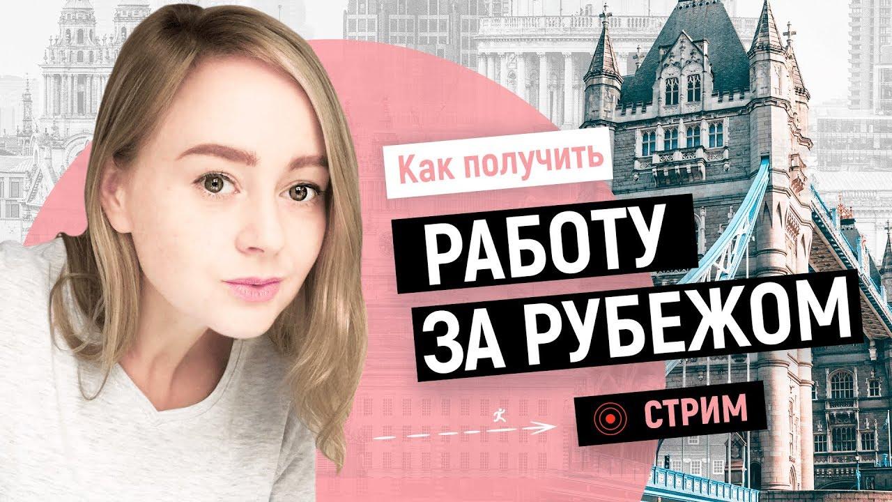 работа за границей для русских девушек вакансии