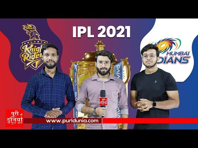 IPL 2021 में आज KKR के सामने Mumbai Indians | Rohit | Hardik | Quinton de Cock | Bumrah