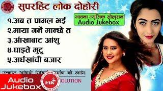Superhit Bishnu Majhi Audio Jukebox || Purnakala BC & Devi Gharti || Bhawana Music Solution