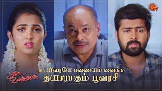 Poove Unakkaga - Ep 73 | 10 Nov 2020 | Sun TV Serial | Tamil Serial