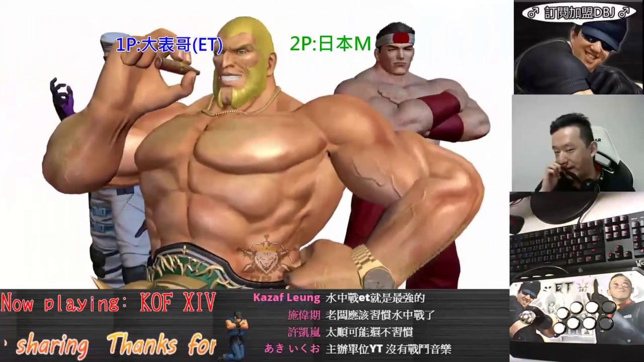 KOF XIV  ET  vs 日本M    慈善賽(勝部)     竟然出K.......太意外啦!!!!!