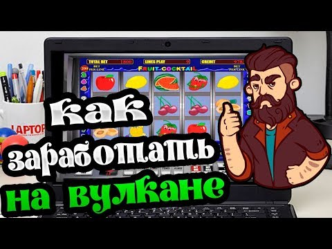 Как заработать играя в казино