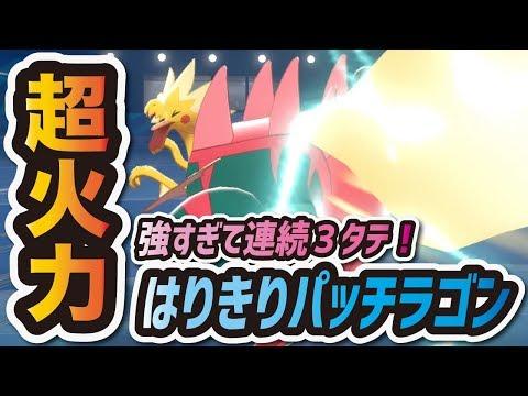 ポケモン 剣 盾 パッチラゴン