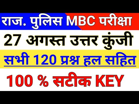 Rajasthan Police MBC Constable 27 August Answer Key || Rajasthan Police MBC Answer Key 2018