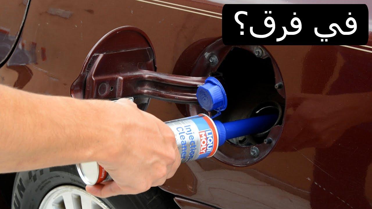 منتجات تنظيف بخاخات السيارة بدون فك وبعض المعلومات المهمة