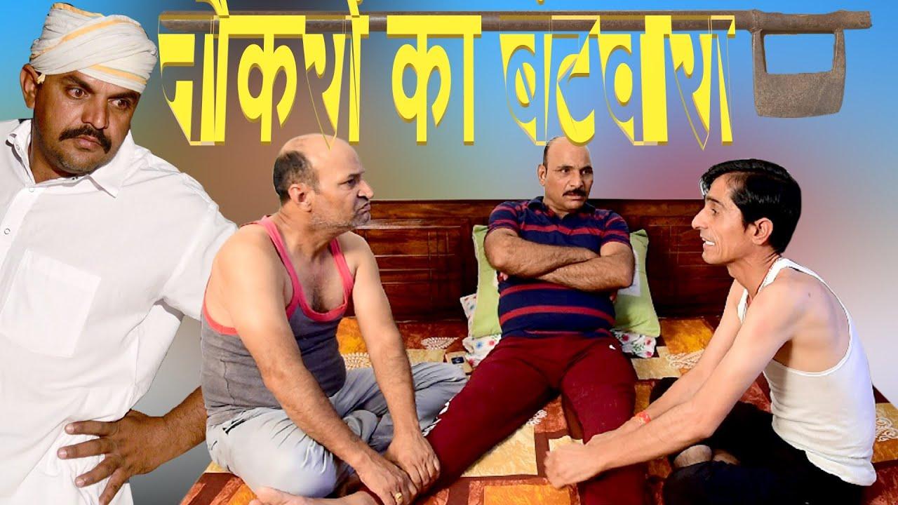 नौकरों का बंटवारा Rajasthani Haryanvi Comedy   Murari Lal   Comedy Video  Funny Video   Short Video 