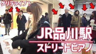 【即興演奏】品川駅で突然ピアノを弾き始める女性!人々の反応が面白いwww【ストリートピアノ】 thumbnail