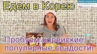 Пробуем корейские популярные сладости!/ Едем в Корею