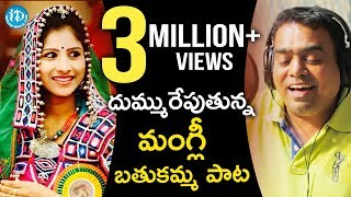 Mangli Bathukamma Song - Thangedu Puvvullo Song || #Bathukamma Video Songs || Pramod Puligilla