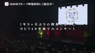 【ちょい見せ映像倉庫】2020年1月18日 NGT48選抜コンサート~TDC選抜、合宿にて決定。初めての経験~ 活動記録