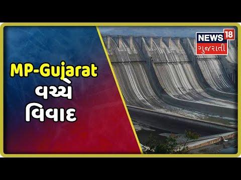 નર્મદા પાણીને લઇને MP-Gujarat વચ્ચે વિવાદ, નર્મદા કંટ્રોલ ઓથોરિટીની બેઠકથી MP રહ્યુ દૂર