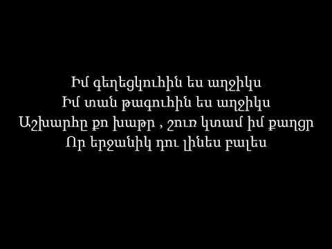 Vache Amaryan - Axjiks (Lyrics)