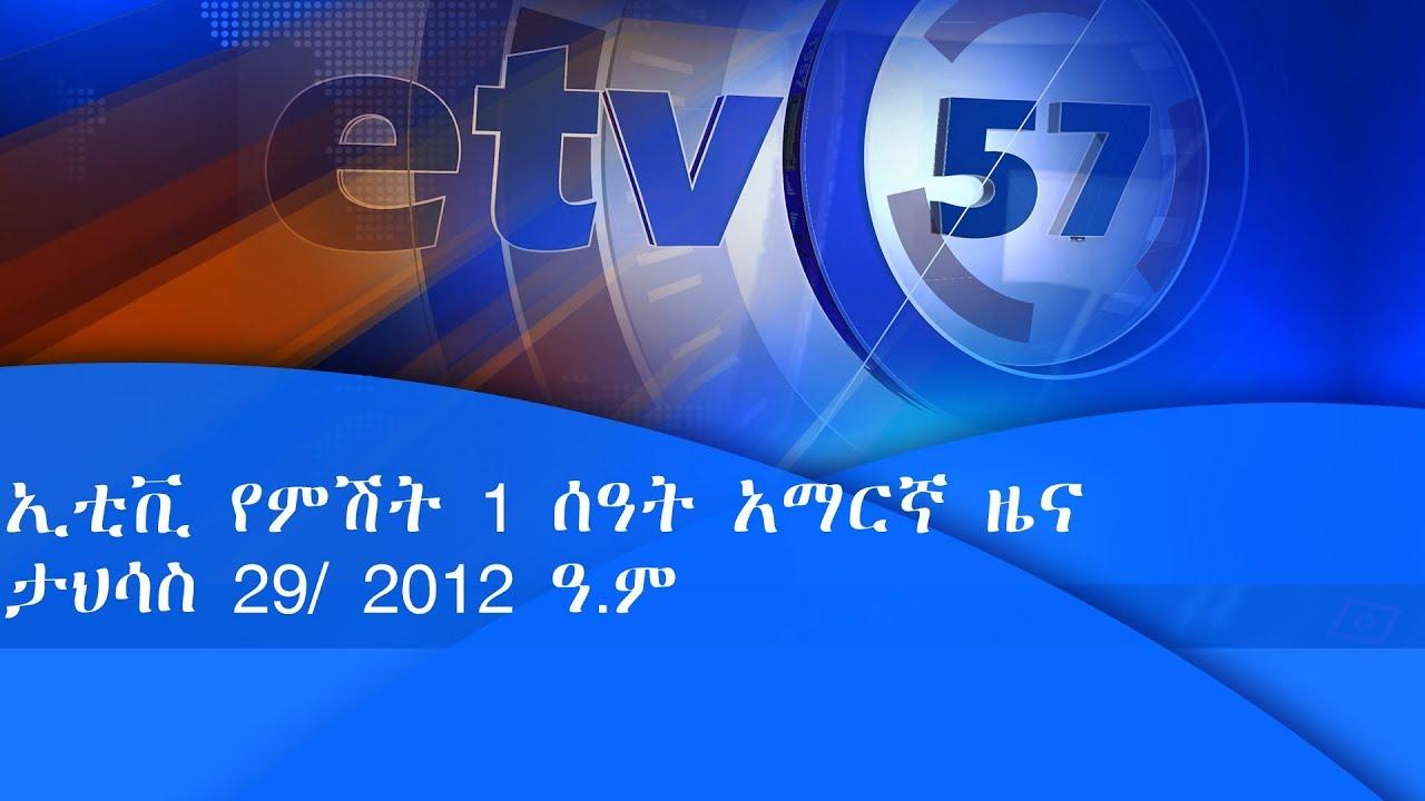 ኢቲቪ የምሽት 1 ሰዓት አማርኛ ዜና…ታህሳስ 29/ 2012 ዓ.ም |etv