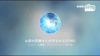 Singer : 入道雲 Title : お前の笑顔オレが守るからSONG 風邪がなかなか...