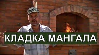 Кладка барбекю (казан-мангал)