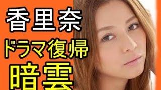【おすすめ関連動画】 香里奈の泥酔&股間写真を暴露 https://www.youtu...