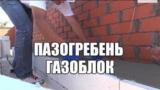 Как класть газобетонные блоки ? Видеотовет.(, 2013-08-11T21:52:10.000Z)