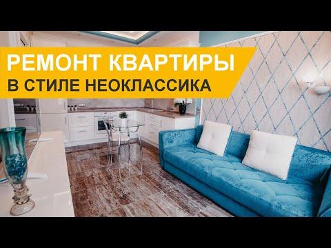 Дизайн интерьера и ремонт квартиры в стиле неоклассика