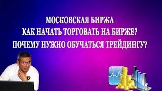 Как торговать на московской бирже без брокера. Торговля на бирже