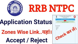 RRB NTPC Application Status How to check | RRB NTPC Application Accept, Reject | Railway NTPC