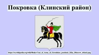 Покровка (Клинский район)