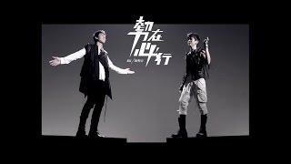 【勢在必行】陳勢安+Bii 單曲2011/09/23 正式發行一個來自四季如夏的馬...