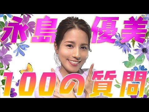 【初回記念】永島優美に100の質問してみたらびっくり回答続々!【めざましテレビ】