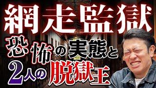 【網走監獄】日本最恐の刑務所に潜入!脱獄王から歴史の闇までわかりやすく解説!