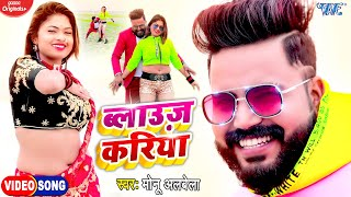 भोजपुरी में सबसे ज्यादा बजने वाला गाना 2021   #Video - ब्लाऊज़ करिया   #Monu Albela   Bhojpuri Song