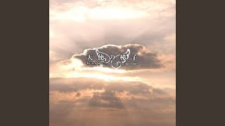 Provided to YouTube by TuneCore Japan 赤い星が囁く短い話 · Keiko Sa...