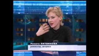 Рената Литвинова о СПИД
