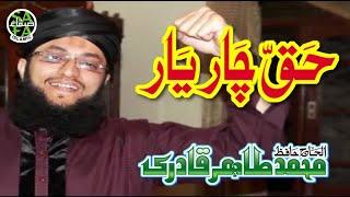 Hafiz Tahir Qadri - Haq Chaar Yaar - Safa Islamic 2018