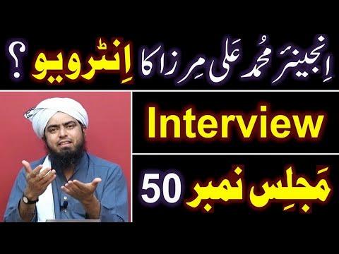 Interview of Engineer Muhammad Ali Mirza (21-Questions in 50-ILMI-o-Tahqeeqi MAJLIS on 17-Feb-2019)