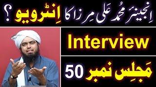 Gambar cover Interview of Engineer Muhammad Ali Mirza in 50-ILMI-o-Tahqeeqi MAJLIS (21-Questions on 17-Feb-2019)
