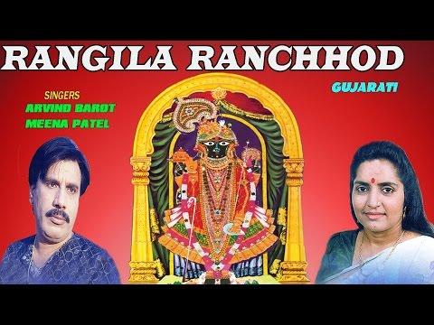 RANGILA RANCHHOD GUJARATI KRISHNA BHAJANS BY ARVIND BAROT, MEENA PATEL I FULL AUDIO SONGS JUKE BOX