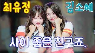 아이오아이(I.O.I) 최유정♥김소혜 - 사이 좋은 친구죠.~