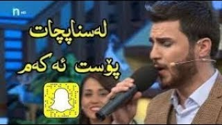 Ozhin nawzad la net tv ~ 2018 la snapchat post Akam labar xoshawestakam la avin zhynw zhyan