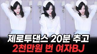 제로투댄스로 역대급 수입 번 여자BJ TOP3