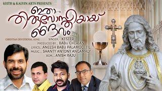 അലിയാൻ എന്നിൽ അലിയാൻ   Kester  New Christian Devotional Song   Shanty   Babu Cherian   Aneesh Babu