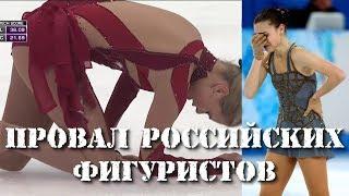 ПРОВАЛ РОССИЙСКИХ ФИГУРИСТОВ НА ЧМ 2018