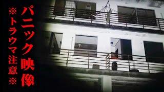 【※閲覧注意※】 恐怖パニック映像?!うらめし屋の身に何が?!「愛知県最恐廃ラブホテル」【第十二夜】