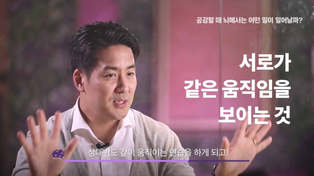 장동선 박사 '뇌는 춤추고 싶다' 인터뷰 영상