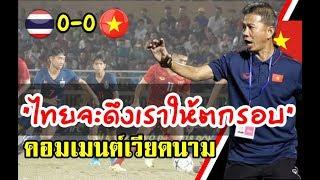 คอมเมนต์เวียดนามหลังเสมอไทย 0-0 ในศึก AFFU18