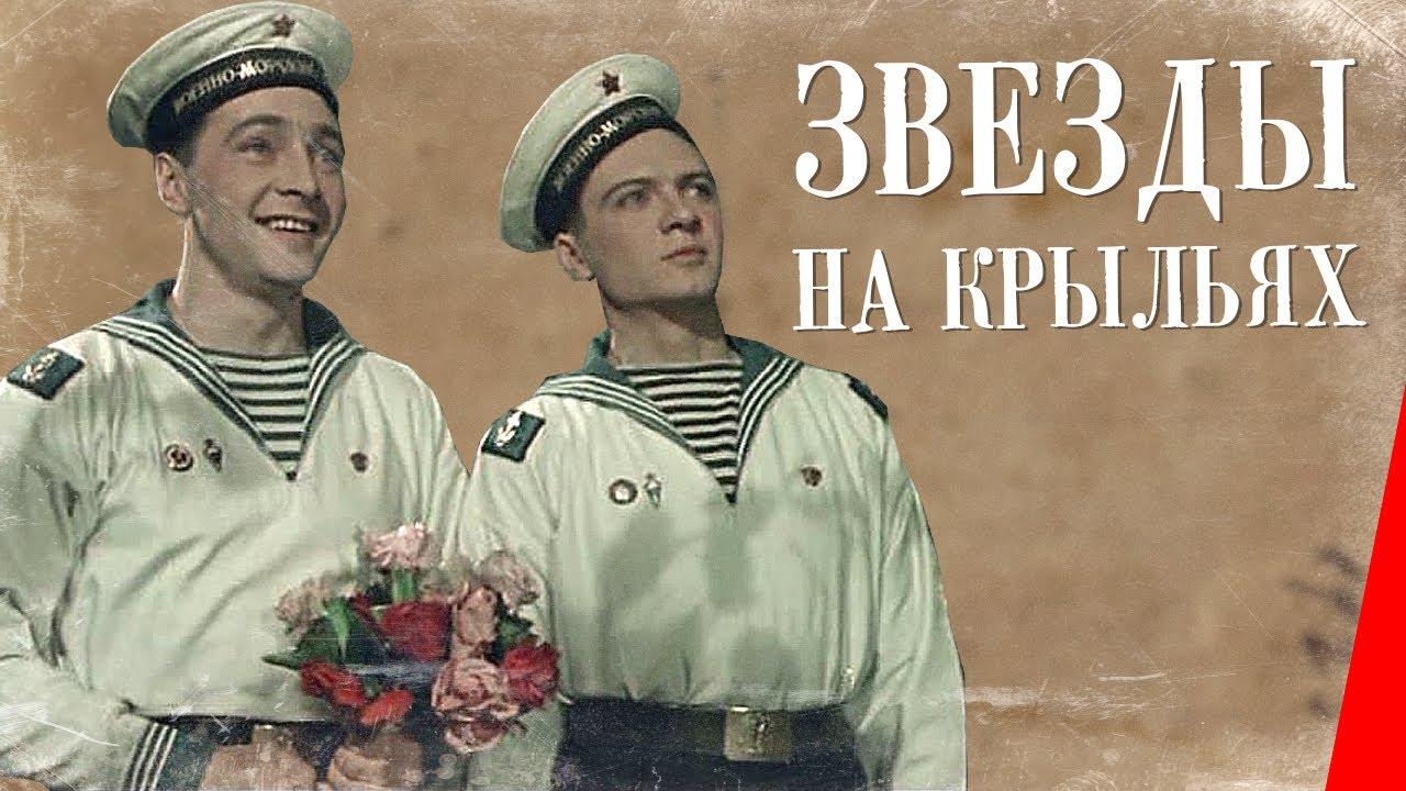 Download Звёзды на крыльях (1955) фильм