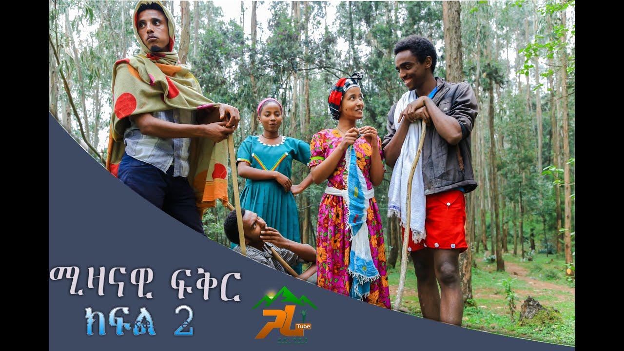ሚዛናዊ ፍቅር- ክፍል 2  MIZANAWI FIKER || - @GARA tube 