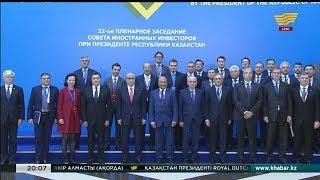 Қасым-Жомарт Тоқаевтың төрағалығымен Шетелдік инвесторлар кеңесінің пленарлық отырысы өтті