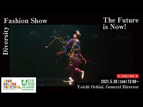 True Colors FASHION: The Future is Now! Runway Show   身体の多様性を未来に放つ ダイバーシティ・ファッションショー
