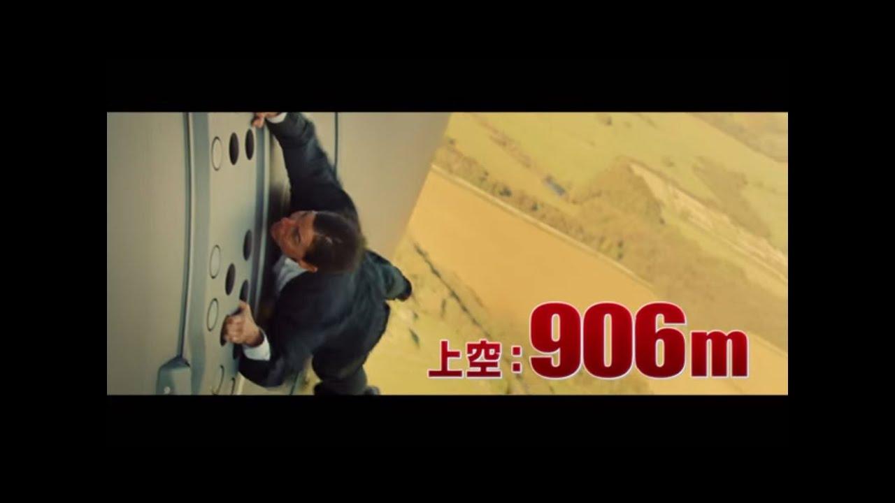 画像: 『ミッション:インポッシブル/ローグ・ネイション』15秒 空中スタント編 www.youtube.com